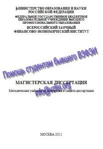 магистерская диссертация ВЗФЭИ Финансовый Университет на заказ
