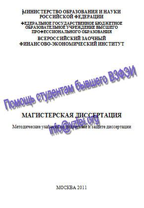 Магистерская диссертация на заказ стоимость ru Торт на заказ хлебозавод чебоксары