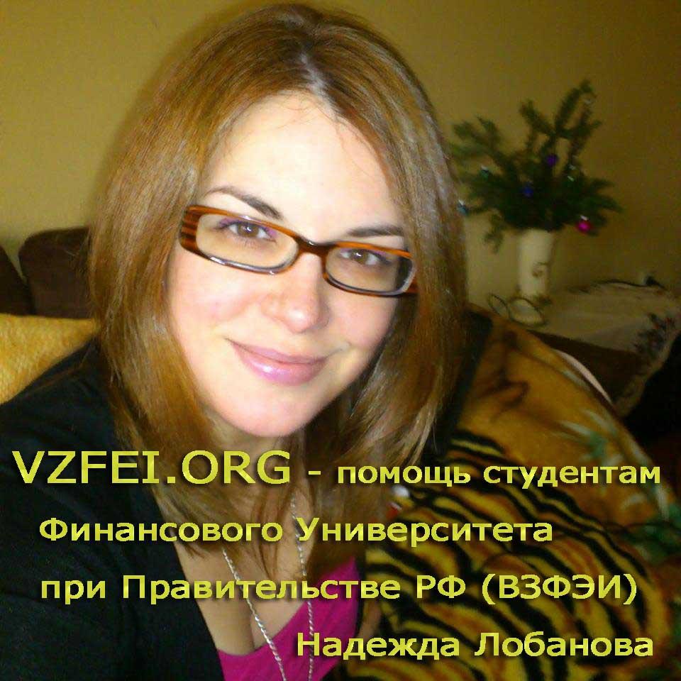 Представитель Финансового Университета (ВЗФЭИ) в социальных сетях Надежда Лобанова