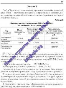 Бухгалтерский управленческий учет на заказ курсовой проект