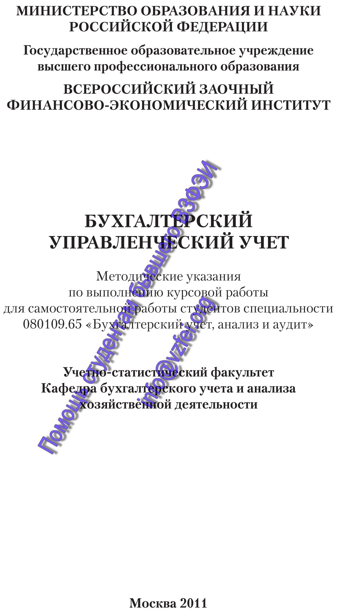 Бухгалтерский управленческий учет Курсовая работа на заказ для  Бухгалтерский управленческий учет курсовой проект