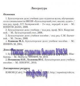 контрольная работа по бухгалтерскому делу, список литературы