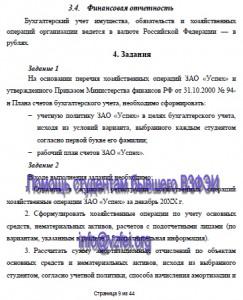 Рабочая тетрадь по курсу «Финансовый учет и отчетность», задания