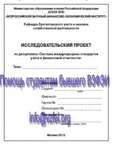 проект «Система международных стандартов учета и финансовой отчетности» ВЗФЭИ