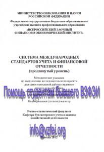 ВЗФЭИ на заказ проект «Система международных стандартов учета и финансовой отчетности»