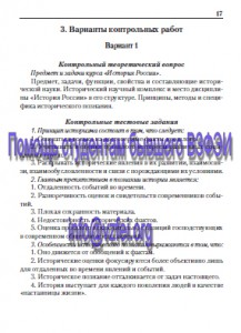 задания к контрольной работе ВЗФЭИ по дисциплине «История России»