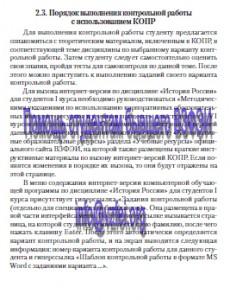 выполнение контрольной работы по дисциплине «История России»