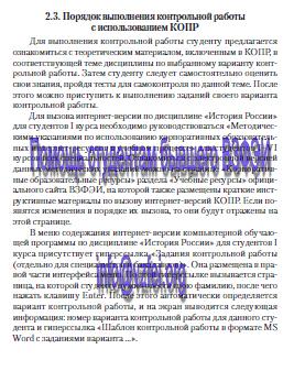 Бизнес информатика в ВЗФЭИ Контрольная работа по дисциплине  выполнение контрольной работы по дисциплине История России