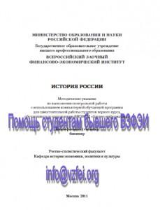 контрольное задание ВЗФЭИ по дисциплине «История России»