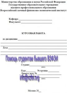 """титульный лист для курсовой работы """" Государственное и муниципальное управление"""""""