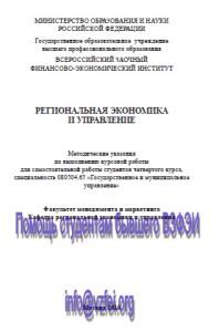 """Курсовая работа """" Государственное и муниципальное управление"""", методичка"""