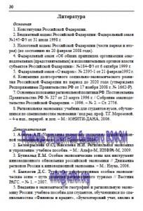 """курсовой проект ВЗФЭИ """" Государственное и муниципальное управление"""", список литературы"""