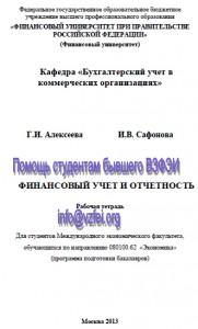 Рабочая тетрадь по курсу «Финансовый учет и отчетность»
