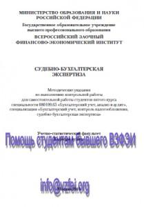 на заказ напишем для студентов ВЗФЭИ контрольную работу по дисциплине «Судебно-бухгалтерская экспертиза»