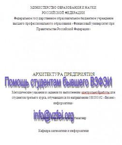 Контрольная работа по курсу «Архитектура предприятия»