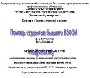 контрольная работа по дисциплине «Экономический анализ» ВЗФЭИ
