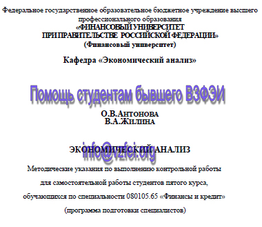 Контрольная работа по курсу Экономический анализ ВЗФЭИ контрольная работа по дисциплине Экономический анализ ВЗФЭИ
