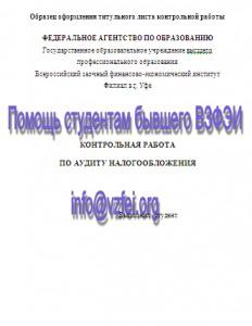 Контрольная работа по аудиту налогообложения ВЗФЭИ