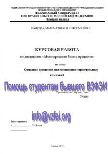 «Моделирование бизнес-процессов» курсовой проект