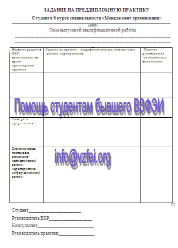 Преддипломная практика с отчетом в Финансовый Университет г Уфа Специальность Экономика менеджмент и маркетинг задание на преддипломную практику