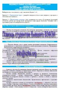 Финансовый университет, на заказ индивидуальные задания по дисциплине «Анализ финансовой отчетности»