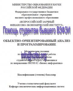 """Контрольные задания по курсу """"Объектно-ориентированный анализ и программирование"""" ВЗФЭИ"""
