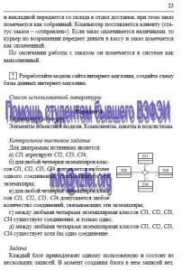 Объектно-ориентированный анализ и программирование, контрольная работа с сзадачами ВЗФЭИ