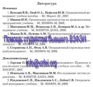 Курсовая работа по производственному менеджменту, список литературы ВЗФЭИ