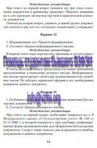 Финуниверситет при правительстве РФ, контрольная на заказ по курсу «Документационное обеспечение управления»