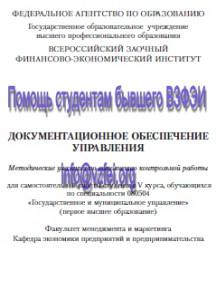 ВЗФЭИ, методичка к контрольной по предмету «Документационное обеспечение управления»