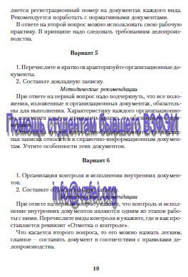 Финуниверситет при Правительстве РФ Контрольная работа  контрольная по курсу Документационное обеспечение управления ВЗФЭИ