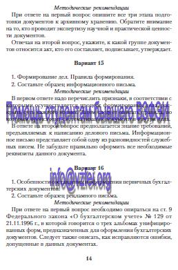 Финуниверситет при Правительстве РФ Контрольная работа  Финуниверситет при правительстве РФ контрольная на заказ по курсу Документационное обеспечение управления