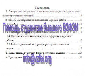 «Экономика отраслевых рынков» курсовая  для студентов ВЗФЭИ, содержание