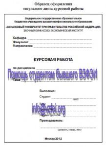 Курсовая работа «Оценка и управление стоимостью бизнеса» на заказ ВЗФЭИ