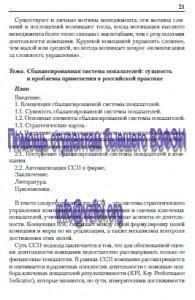 тематика курсовых работ «Оценка и управление стоимостью бизнеса» ВЗФЭИ
