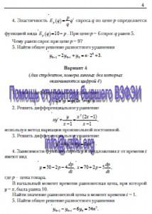 ВЗФЭИ контрольная работа по дисциплине «Дифференциальные и разностные уравнения»