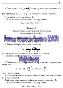 Дифференциальные и разностные уравнения Контрольная работа на  ВЗФЭИ контрольная работа по дисциплине Дифференциальные и разностные уравнения