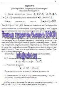 контрольная работа по дискретной математике Финансовый университет при Правительстве РФ