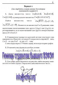 ВЗФЭИ, на заказ контрольные задания по дискретной математике