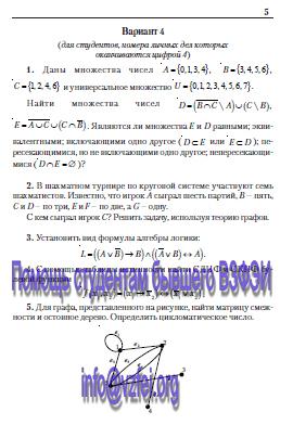 Выполним на заказ Контрольная работа по дискретной математике ВЗФЭИ ВЗФЭИ на заказ контрольные задания по дискретной математике