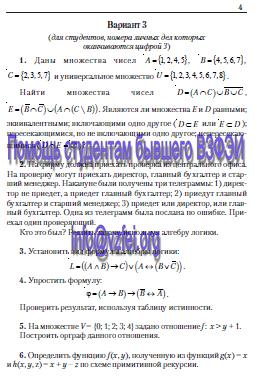 Выполним на заказ Контрольная работа по дискретной математике ВЗФЭИ контрольная работа по дискретной математике Финансовый университет при Правительстве РФ