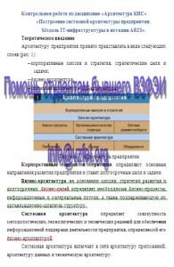 Контрольная работа по дисциплине «Архитектура КИС» Финансовый университет при правительстве РФ