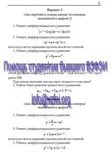 контрольные задания по курсу «Дифференциальные и разностные уравнения» ВЗФЭИ на заказ