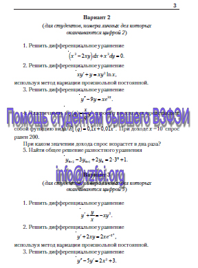 Дифференциальные и разностные уравнения Контрольная работа на  контрольные задания по курсу Дифференциальные и разностные уравнения ВЗФЭИ на заказ