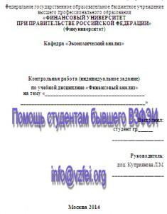 Самостоятельная работа по финансовому анализу Финансовый университет при правительстве РФ