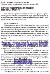 ВЗФЭИ контрольная работа по курсу «Стандартизация, сертификация и управление качеством ПО»