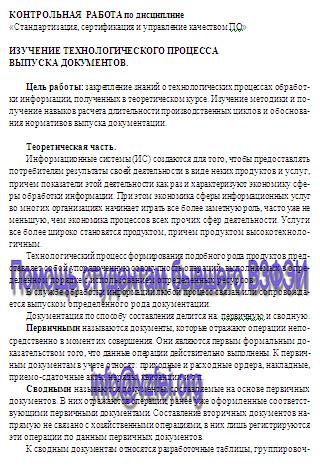 Стандартизация сертификация и управление качеством ПО  ВЗФЭИ контрольная работа по курсу Стандартизация сертификация и управление качеством ПО