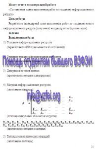 для студентов ВЗФЭИ контрольная  работа по дисциплине «Управление ЖЦ ИС»