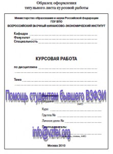 ВЗФИ, титулка контрольной работы по дисциплине «Экономика общественного сектора»