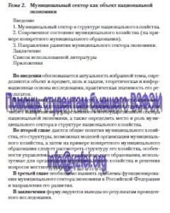 Финуниверситет тематика контрольного задания по дисциплине «Экономика общественного сектора»